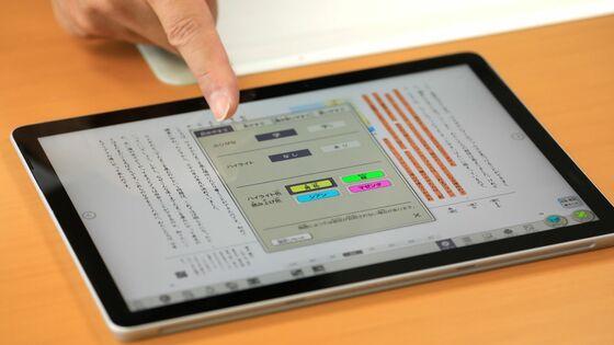 デジタル教科書の意外な効果が教室を変える