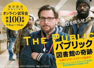 『パブリック事件』オンライン試写会