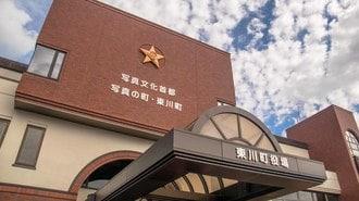 北海道の寒村が挑む「自治体株主制度」が凄い