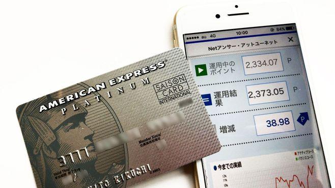 元手0円、クレカ「ポイント」で投資する方法