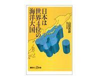 日本は世界4位の海洋大国 山田吉彦著