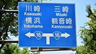 国道16号線が日本の繁栄を語る上で外せない訳