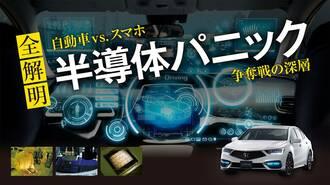 「半導体パニック」自動車産業に与える巨大衝撃