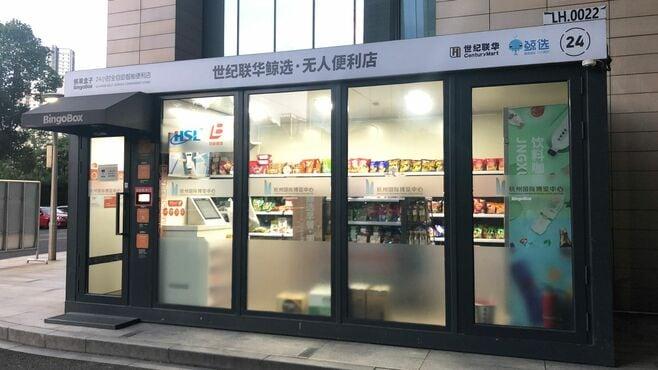 無人コンビニが中国では不人気に終わった理由