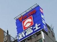武富士への過払利息返還請求は90万人に達する可能性も、スポンサー候補の絞り込みは遅れる