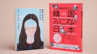 日本が「韓国文学」から受けたすさまじい衝撃