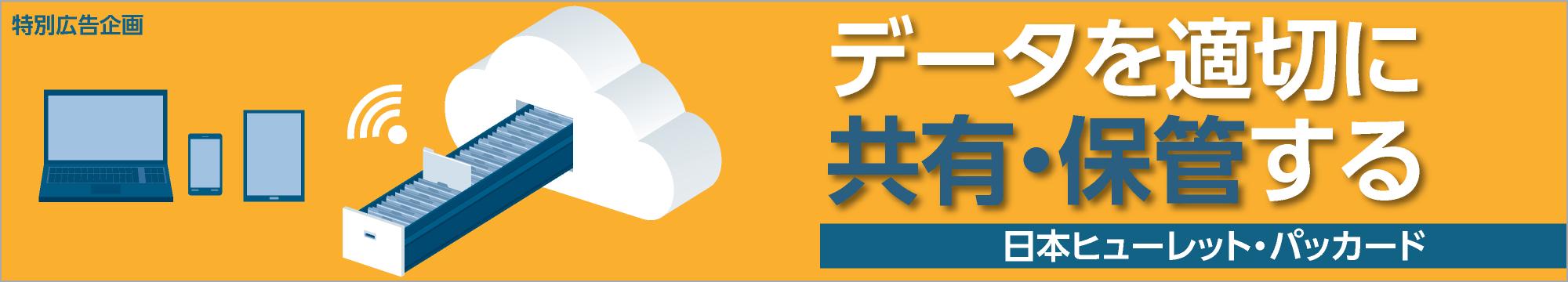 日本ヒューレット・パッカード