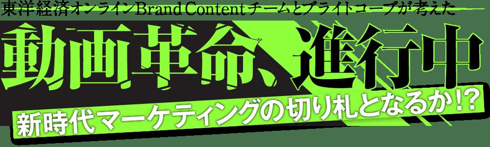 動画革命、進行中! sponsored by ブライトコーブ
