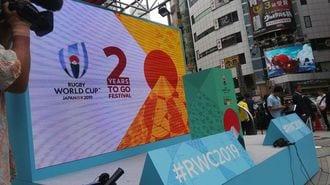 ラグビーW杯日本大会は準備の遅れが深刻だ