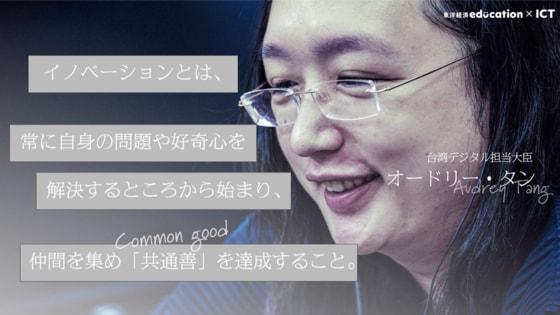 台湾「超天才」デジタル大臣が語る教育の未来