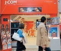 KDDIがJCOM買収で2度目の誤算、住友商事がTOB実施で争奪戦に