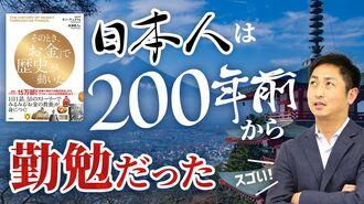 日本人が「200年前から勤勉だった」根拠【動画】