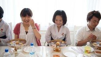 あなたが知らない「北朝鮮に暮らす人」の素顔