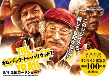 『カムバック・トゥ・ハリウッド!!』オンライン試写会