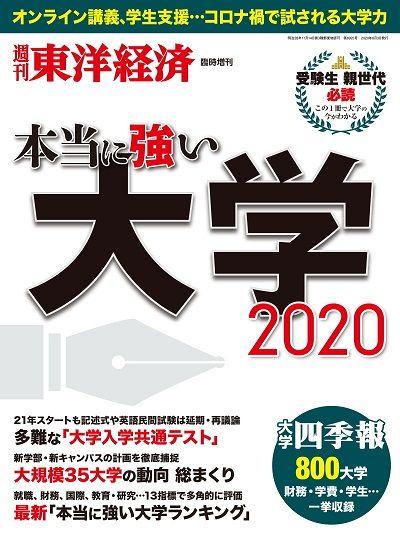 2020 者 競輪 合格 学校