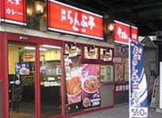 牛丼戦争どこ吹く風・神戸らんぷ亭の「牛丼3兄弟」戦略《それゆけ!カナモリさん》