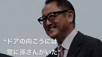 豊田社長「ドアの先には常に孫さんがいた」