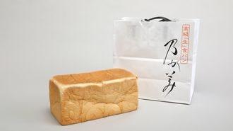 800円超「乃が美の食パン」が爆売れする理由