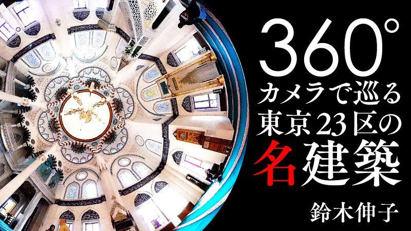 360°カメラで巡る東京23区の名建築 | 東洋経済オンライン