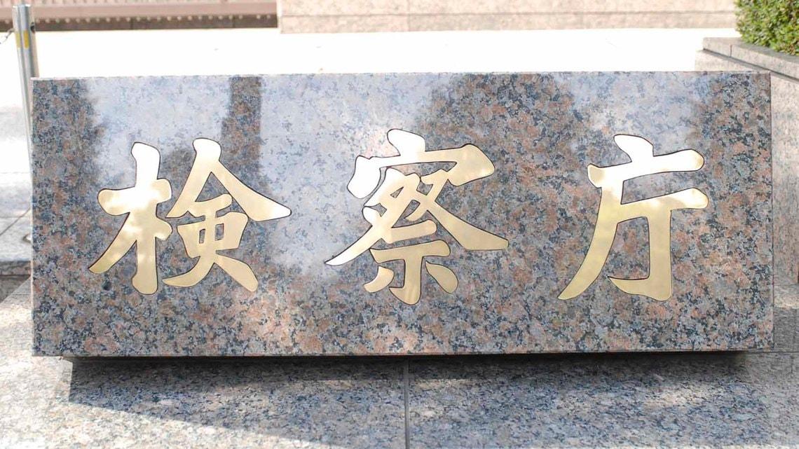 東京地検、「宿直勤務者」が2つの仰天不祥事 | 国内政治 | 東洋経済 ...