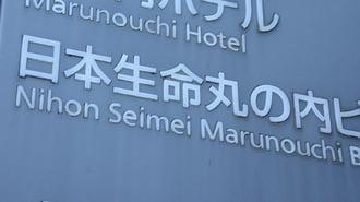生保レディの囲い込みへ、日本生命が「秘策」