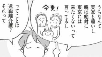 介護で東京と岩手を往復する男性が得た「気づき」