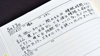 教員採用半年で自殺、日記に残された言葉