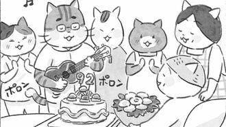 92歳「最後の誕生日ケーキ」家で食べる幸せな最期
