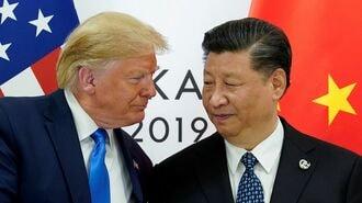 「第1段階の米中貿易合意」に透ける習近平の因縁