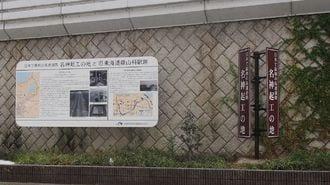 名神高速道路と「国鉄」駅を結ぶ意外な接点
