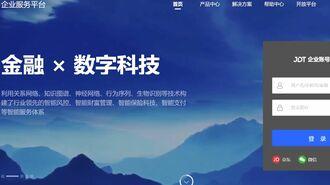 中国フィンテック企業IPO撤回に規制強化の影