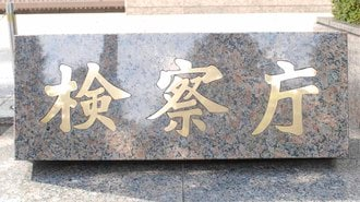 東京地検、「宿直勤務者」が2つの仰天不祥事