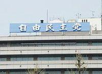 鳩山政権発足の陰に隠れ、自民党総裁選スタート