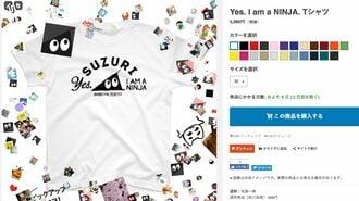 在庫ゼロ通販「SUZURI」が拓く巣ごもり新消費