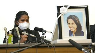 「スリランカ人死亡」で再び露呈した入管の非道