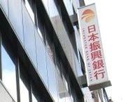 日本振興銀行事件--江上剛・社外取締役の社長選出は適正か?(その2)