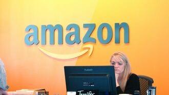 アマゾンを圧倒的に成長させた14カ条の大原則