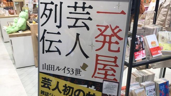 山田ルイ53世が、負けの中に見出した「勝機」