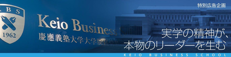 慶應ビジネススクール