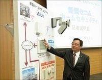 セコムがインターネット活用した新型ホーム・セキュリティシステムを開発、写真画像、身分証明書など個人情報預かりが可能に