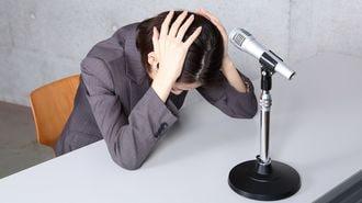 自意識過剰が日本人のプレゼンをダメにする