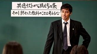 ドラゴン桜の本質「東大合格に最重要な事」の正体