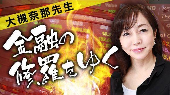 大槻奈那先生、金融の修羅をゆく