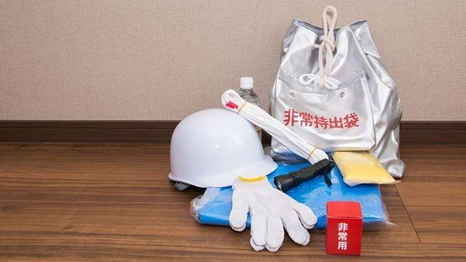 あなたは万が一の大震災に備えていますか