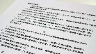 埼玉県議会が「原発再稼働」を要望した理由
