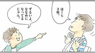 「1円玉で大騒ぎ」する家族に訪れた衝撃のオチ