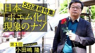 日本のポエム化は中田英寿から始まった!