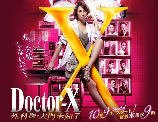 失敗知らず!「ドクターX」好調のナゼ