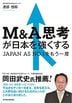 M&A思考が日本を強くする JAPAN AS NO.1を もう一度