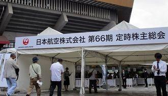 JAL株主総会、「マタハラ」「記念撮影」に怒り